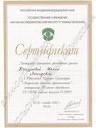 Сертификат участия в научном симпозиуме 2003 г.