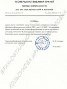 Справка о повышении квалификации 2002 г.