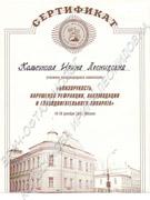 Сертификат участника симпозиума 2001 г.