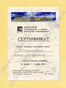 Сертификат об участии в симпозиуме 2000 г.