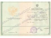 Удостоверение о повышении квалификации 1999 г.
