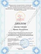 Диплом участника научно-практической конференции 2011 г.