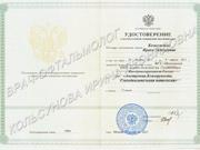 Удостоверение о повышении квалификации 2011 г.