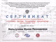 Сертификат участника заседания Российского глаукомного общества 2010