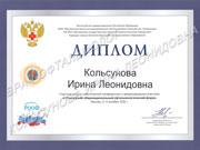 Диплом участника офтальмологического форума 2012