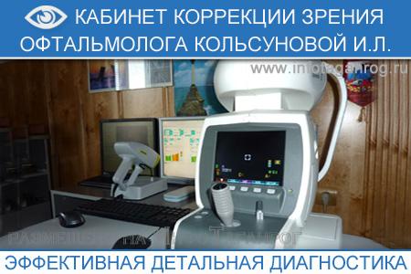 Кабинет коррекции зрения