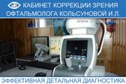 Диагностика с помощью рефрактометра автоматического. Кабинет коррекции зрения