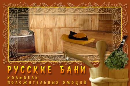 Оздоровительный комплекс «Русские бани»