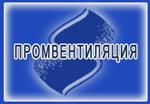 ООО «Промвентиляция»