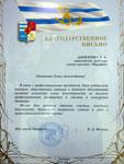 Благодарственное письмо от мэра города Таганрога, Николая Федянина, 2011 год. Имидж-студия Елены Даниленко «Mix»