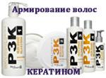 Армирование волос P3K (безопасное восстановление и выпрямление). Имидж-студия Елены Даниленко «Mix»