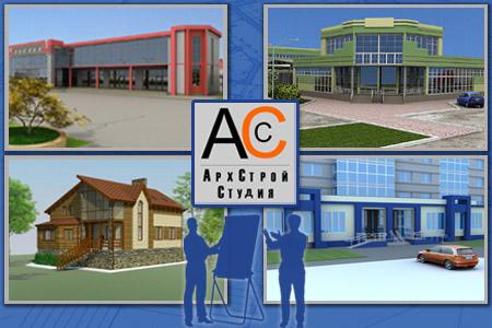 Проектирование от ООО «АрхСтройСтудия»