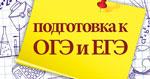 Подкурсы к ЕГЭ и ОГЭ от ПИ (филиала) ДГТУ в Таганроге. Политехнический институт (филиал) Донского государственного технического университета в г. Таганроге