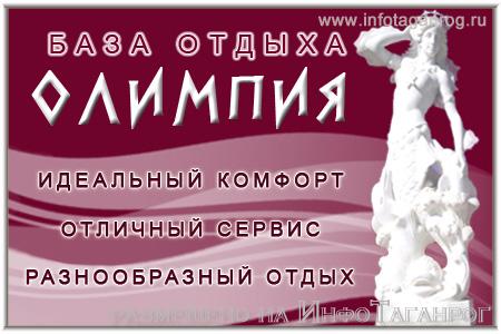 База отдыха «Олимпия»