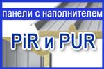 Сэндвич-панели PIR и PUR. Магазин-склад «Айсберг»