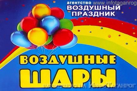 Украшение шарами от «Воздушный праздник»
