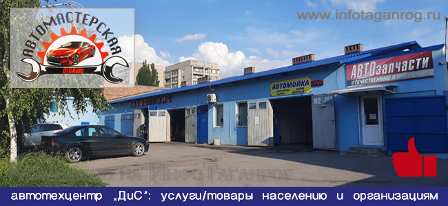 Автотехцентр «ДиС»