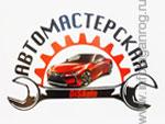 Автотехцентр «АВТОСИТИ»
