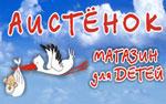 Детский магазин «Аистенок»