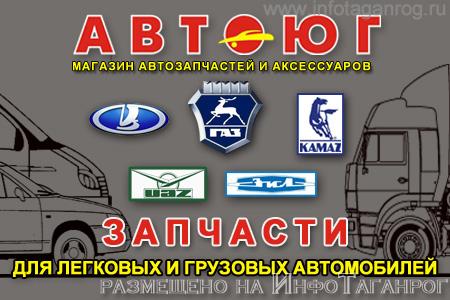 Магазин автозапчастей «АВТОЮГ» ИП Прикладов С. Ю.