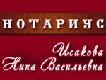 Нотариус Исакова Нина Васильевна