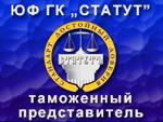 Таможенный представитель ЮФ ГК «СТАТУТ»