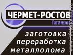 Покупка лома черных металлов ООО «Чермет-Ростов»