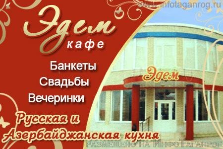 Кафе «Эдем»