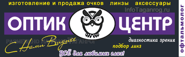Салон-магазин «Оптик-Центр»