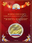 Всероссийский социально-экономический проект «Элита нации». Салон-магазин «Оптик-Центр»