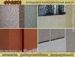 Фасадные материалы Bayramix. Магазин декоративных материалов «Фреска»