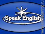 Центр дополнительного образования и изучения иностранных языков Speak English