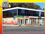 Магазин на Поляковском. ООО «Торговый Дом Снабжение»