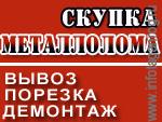 Скупка металлолома «Тополь»