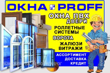 Магазин-салон «Окна-PROFF»