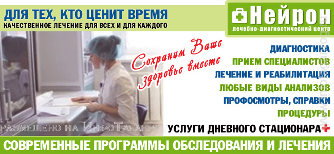 Лечебно-диагностический центр «Нейрон». Таганрог