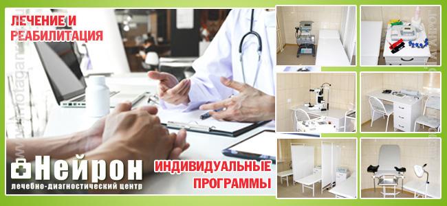 Лечебно-диагностический центр «Нейрон»