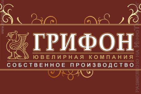 Ювелирная компания «Грифон»