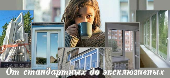 Магазин-салон «Доступные Окна»