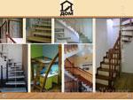 Лестницы на заказ от производителя «ДОМ»