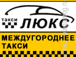 Междугороднее такси «Люкс»