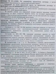 Адвокат Симонян Эдуард Размикович
