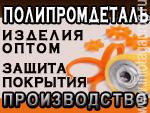 Полиуретановые изделия от «ПолиПромДеталь»