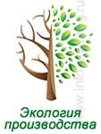 Экологическая компания «Экология производства»
