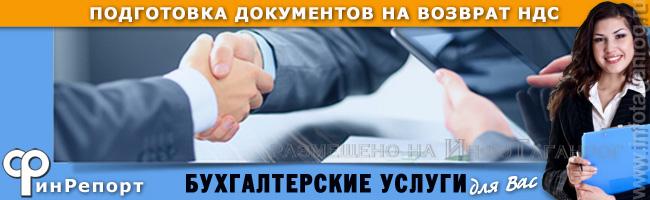 ООО «ФинРепорт»