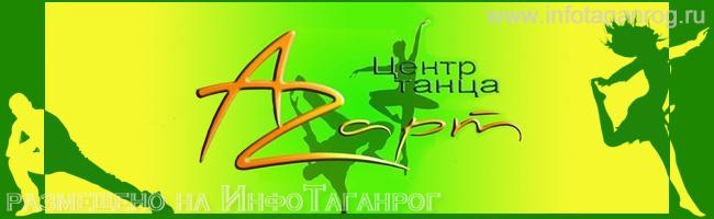 Центр танца «AZарт»