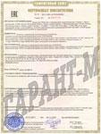 Сертификат УГ. Газогорелочные устройства котлов