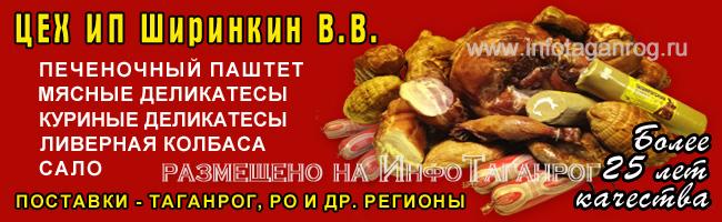 Паштетный цех ИП Ширинкин В. В.
