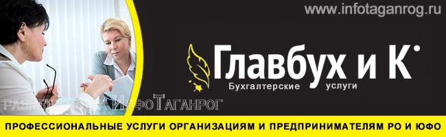 ООО «Главбух и К»