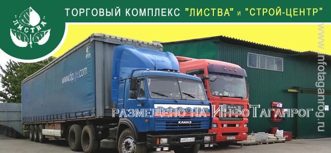 ТК «Листва» и «Строй-Центр»